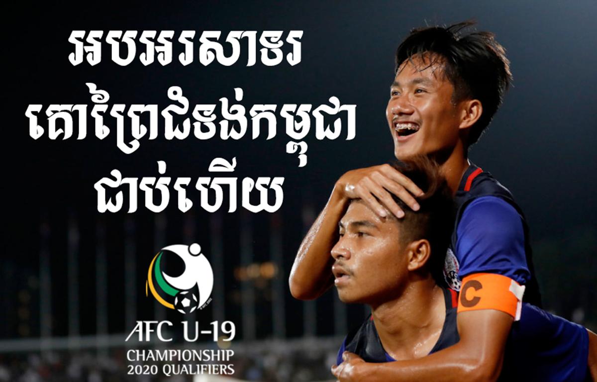 U19 Campuchia là đội bóng cuối cùng giành quyền dự vòng chung kết U19 châu Á 2020. (Ảnh: Cambodia Football News)