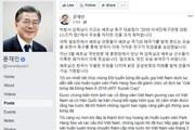 Tổng thống Hàn Quốc chúc mừng thầy trò HLV Park Hang-seo