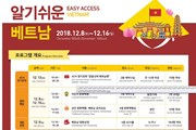 Cơ hội trải nghiệm văn hóa, ẩm thực Việt Nam tại Hàn Quốc