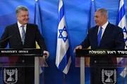 Ukraine và Israel ký thỏa thuận thương mại tự do sau 5 năm đàm phán