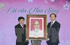 Kỷ niệm 70 năm Bác Hồ đọc thơ chúc tết nhân dân cả nước