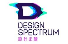 Trung tâm Thiết kế Hồng Kông giới thiệu triển lãm Design Spectrum thứ ba