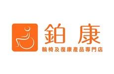 Trung tâm Pak Hong sản xuất 2 loại xe lăn điện mới có nhiều tính năng ưu việt dành cho người khuyết tật