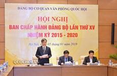 Hội nghị Ban Chấp hành Đảng bộ Cơ quan Văn phòng Quốc hội
