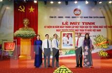 Míttinh kỷ niệm 90 năm thành lập Mặt trận Dân tộc thống nhất Việt Nam