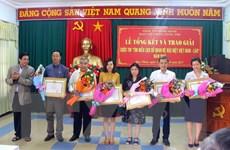 Trao giải Cuộc thi 'Tìm hiểu lịch sử quan hệ đặc biệt Việt-Lào 2017'