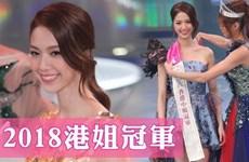 Hoa hậu Hong Kong 2018: Người đẹp Trần Hiểu Hoa đăng quang