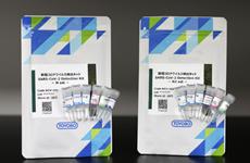 Công ty Nhật chế tạo thành công bộ kit xét nghiệm virus SARS-CoV-2