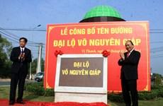 Đại lộ Hậu Giang đổi tên thành Đại lộ Võ Nguyên Giáp