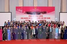 Chủ tịch Quốc hội gặp mặt nhóm nữ đại biểu Quốc hội khóa XIII