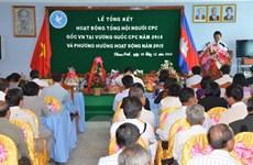 Tổng hội người Campuchia gốc Việt tổng kết công tác năm 2014