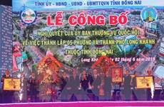 Công bố thành lập thành phố Long Khánh thuộc tỉnh Đồng Nai