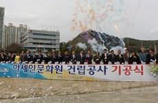 Hàn Quốc khởi công xây dựng Nhà văn hóa ASEAN tại Busan