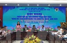 Hà Nội có 141 sản phẩm đạt tiêu chí hàng Việt Nam được yêu thích