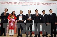 Bệnh viện Nhi đồng 1 đoạt giải Nhất chất lượng khám chữa bệnh năm 2016
