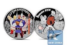 Ngân hàng trung ương Nga đưa vào lưu thông đồng xu lưu niệm mới