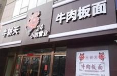 Trung Quốc: Bát mỳ bò đắt nhất thế giới có giá cao hơn cả một con bò