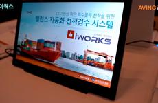 MIK 2019: I-work giới thiệu hệ thống tự động cân bằng tàu khi xếp hàng