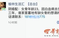 Trung Quốc: Rao bán xác chết trên mạng với giá hơn 500 triệu đồng