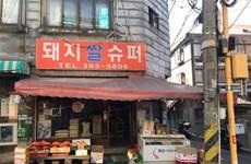 [Video] Làng Guryong nổi tiếng sau chiến thắng lịch sử của Parasite