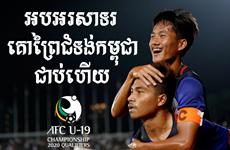 Thêm một đại diện Đông Nam Á cùng U19 Việt Nam dự VCK U19 châu Á 2020