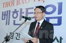 Báo tiếng Hàn đầu tiên