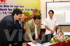 Ra mắt trang điện tử ngữ Lào duy nhất tại Việt Nam