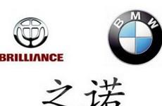 Hãng BMW xây dựng thương hiệu mới ở Trung Quốc