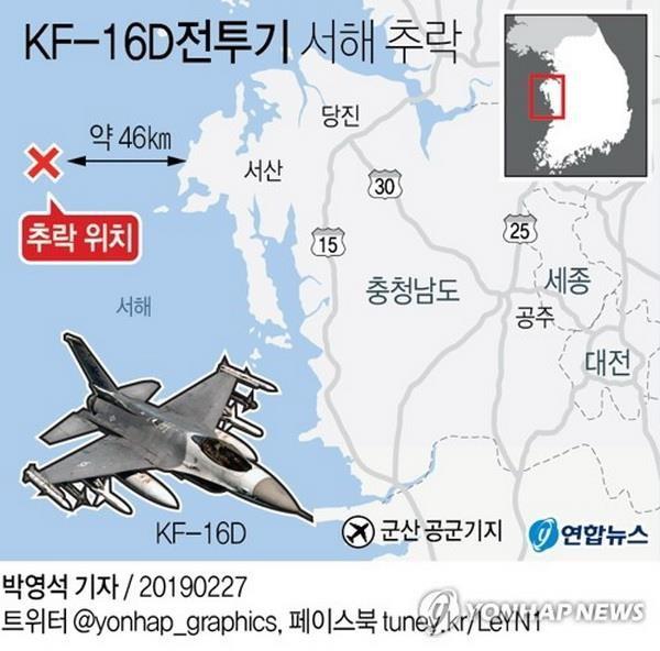 Khong quan Han Quoc tim thay hop den cua chien dau co KF-16D hinh anh 1