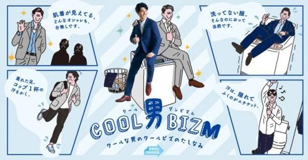 Nhat Ban khoi dong chien dich tiet kiem nang luong 'Cool Biz' 2019 hinh anh 1